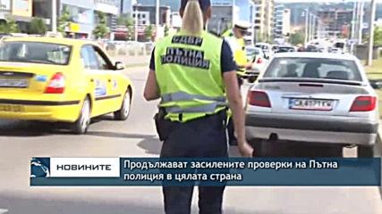 Продължават засилените проверки на Пътна полиция в цялата страна