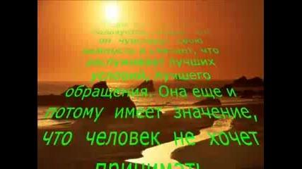 Сказания за Силата - 2/2