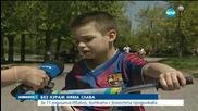 Шампиони помагат на дете с церебрална парализа
