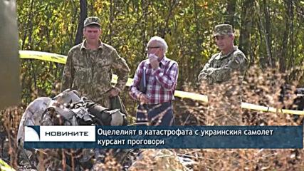 Оцелелият в катастрофата с украинския самолет курсант проговори