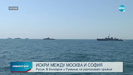 Москва твърди, че НАТО разполага в България и Румъния настъпателни оръжия
