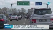 Очаква се засилен трафик в страната