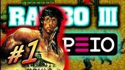 Peio цъка Rambo III (#1) — Първа кръв!