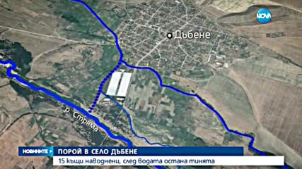 НАВОДНЕНИЕ: Централна и Северна България под вода