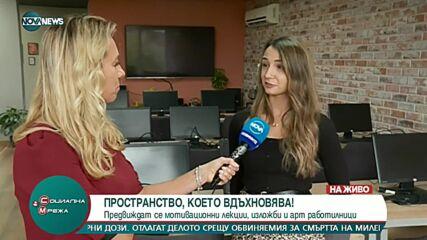 Кариерен център за хора с увреждания отвори врати в София