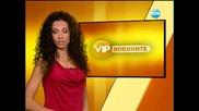 Вип Новини (02.07.2013 г.)