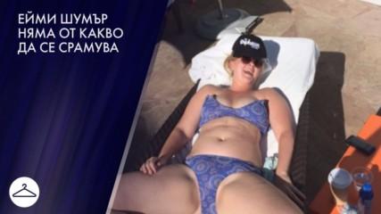 Ейми Шумър се снима по бикини и не ѝ пука как изглежда