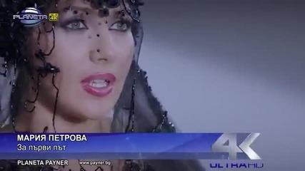 Мария Петрова - За първи път New (official Video) 2014