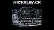 Nickelback - Never Gonna Be Alone(превод)