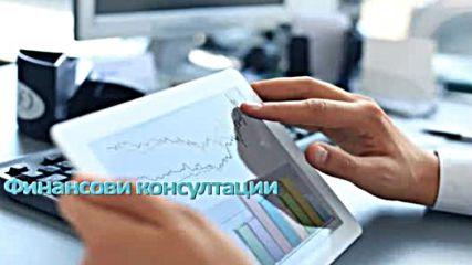 Финансови консултации в София