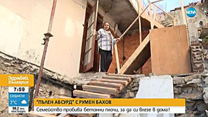 ПЪЛЕН АБСУРД: Семейство пробива бетонни плочи, за да си влезе в дома