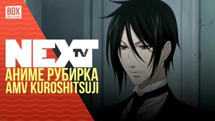 NEXTTV 027: Аниме Рубрика: AMV Kuroshitsuji