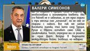 ПРАВО НА ОТГОВОР: Валери Симеонов отговаря на Андрей Райчев