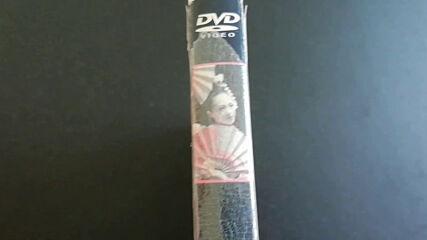 Българското Dvd издание на Мемоарите на една гейша (2005) Съни филмс 2006