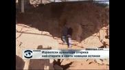 Израелски археолози откриха най-старите човешки останки