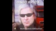 Onoufrios - To paтos (zeimpekiko)