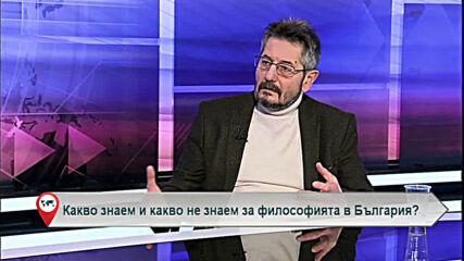Какво знаем и какво не знаем за философията в България?