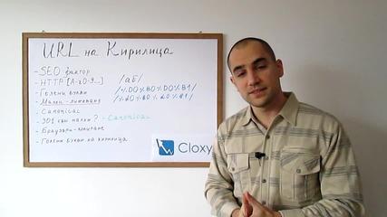 Оптимизация за адреси на кирилица