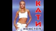 Кати - Нон-стоп 2001г . Албум