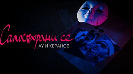 JAY И КЕРАНОВ - САМОСЪХРАНИ СЕ (официално видео)