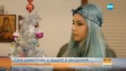 Тони Димитрова и дъщеря й Магдалена - за празниците и семейния уют