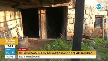 Питейна вода тече по улица в Елена и наводнява къщи