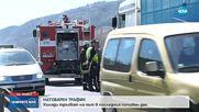 ГОЛЯМОТО ПРИБИРАНЕ: Засилен трафик по пътищата след почивните дни