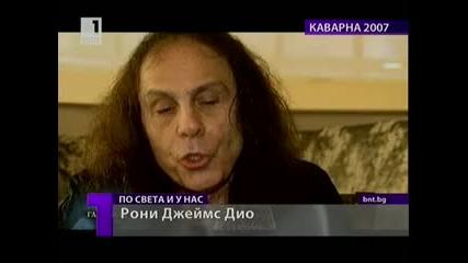 Ronnie James Dio последното интервю за Бнт