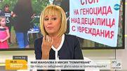"""Мая Манолова в мисия """"Помиряване"""""""