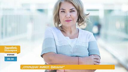 """В """"Здравей, България"""" на 23 февруари очаквайте"""