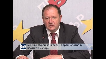 БСП ще търси конкретни партньорства в местните избори
