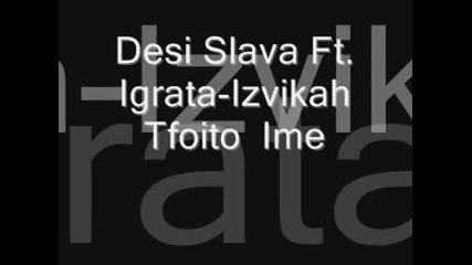 Igrata.ft.desislava - Izvikah Tfoito Ime + text