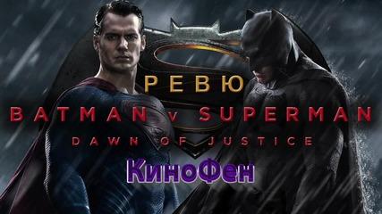КиноФен - Ревю - Batman v Superman: Dawn of Justice