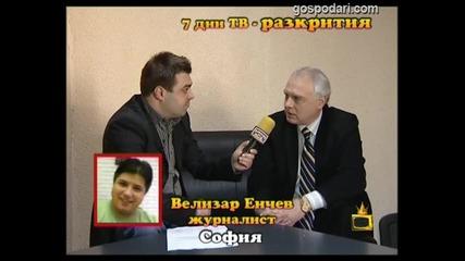 """""""Играта"""" на Боби Цанков"""