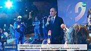 Политически сблъсък на премиерата на филма на Елена Йончева