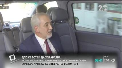Местан: Дпс е необходим фактор за българската политика.