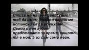 Цецо и Славек - Тя + текст