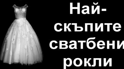 Десетте най-скъпи сватбени рокли в света