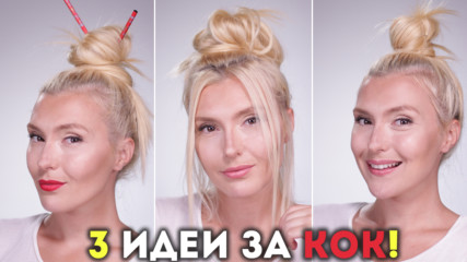 Нямаш време за косата? 3 идеи за ГОТИН КОК!