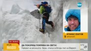 Говори алпинистът-веган, изкачил Еверест за втори път