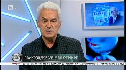 Волен Сидеров - 120 минути - За обвинението в хулганство. Тв Alfa - Атака 12.04.2014г.