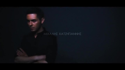 *2012* Mixalis Xatzigiannis - Treis Zoes ( New Official Video Klip) Hq