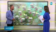 Прогноза за времето (26.09.2020 - сутрешна)