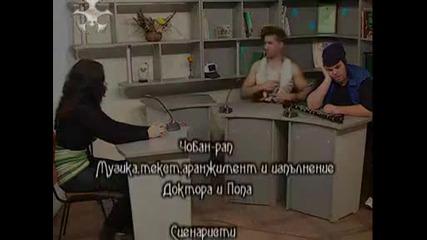Иво Доктора и Dj Попа - Чобан рап
