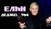 Елън Дедженеръс - ТВ водещата отвъд стереотипите