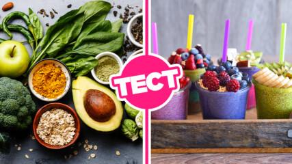 ТЕСТ: Разбери коя суперхрана е най-добра за теб!