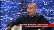 Докъде стигна черното тото в българския футбол?