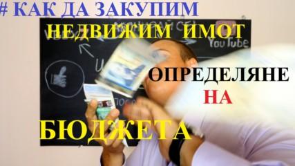 Как да ЗАКУПИМ недвижим ИМОТ #1 | Определянето на бюджета
