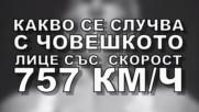 Какво се случва с човешкото лице при вятър със скорост 757 км/ч (ВИДЕО)