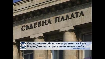 Оправдаха ексобластния управител на Русе Мария Димова за престъпление по служба
